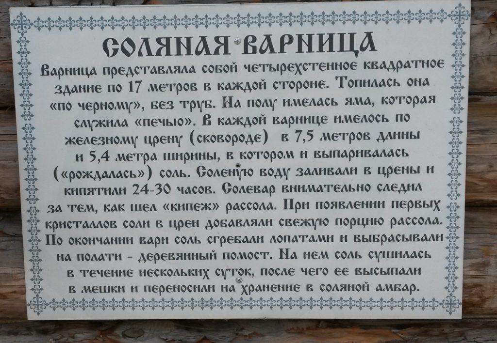 Табличка на соляной варнице