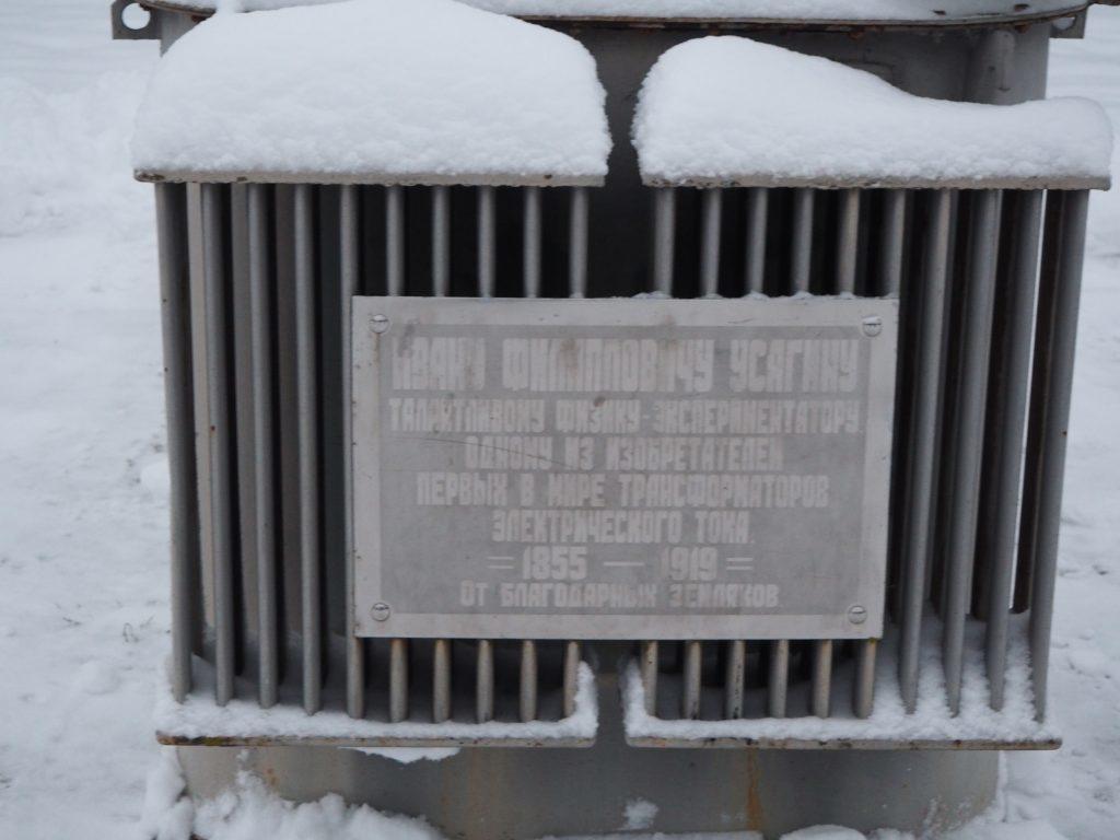 Иван Филиппович Усагин первым в мире Изобрел трансформатор фото 3