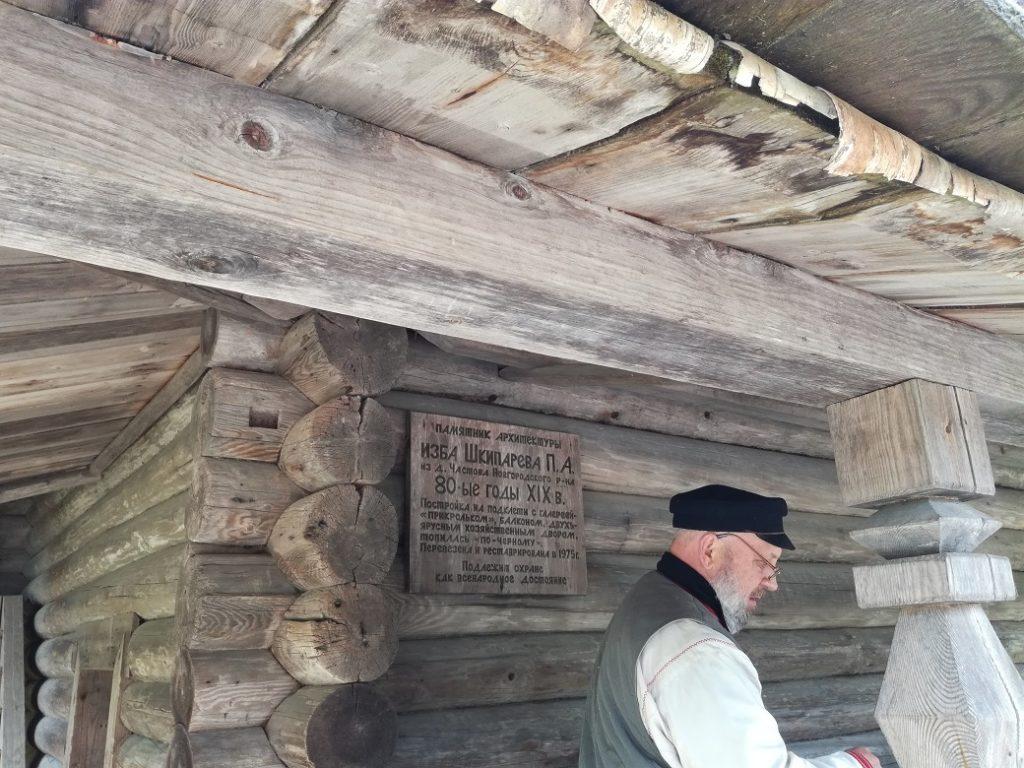 музей деревянного зодчества Витославлицы 9