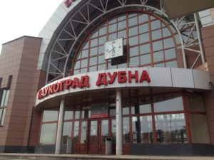 Наукоград Дубна