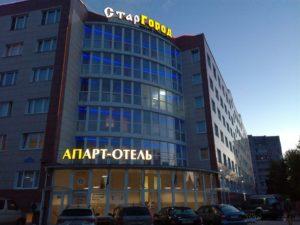 Отель Старгород в Калуге — где остановиться?