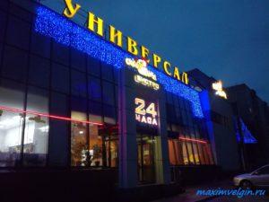 Отзыв о кафе Чикен Хаус в Твери