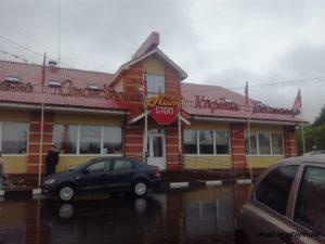 Кафе Пит-СТОП в д. Поддубки — отзыв