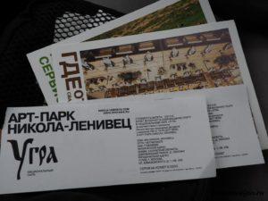 И снова Никола-Ленивец — возвращаясь из Калуги ч. 1