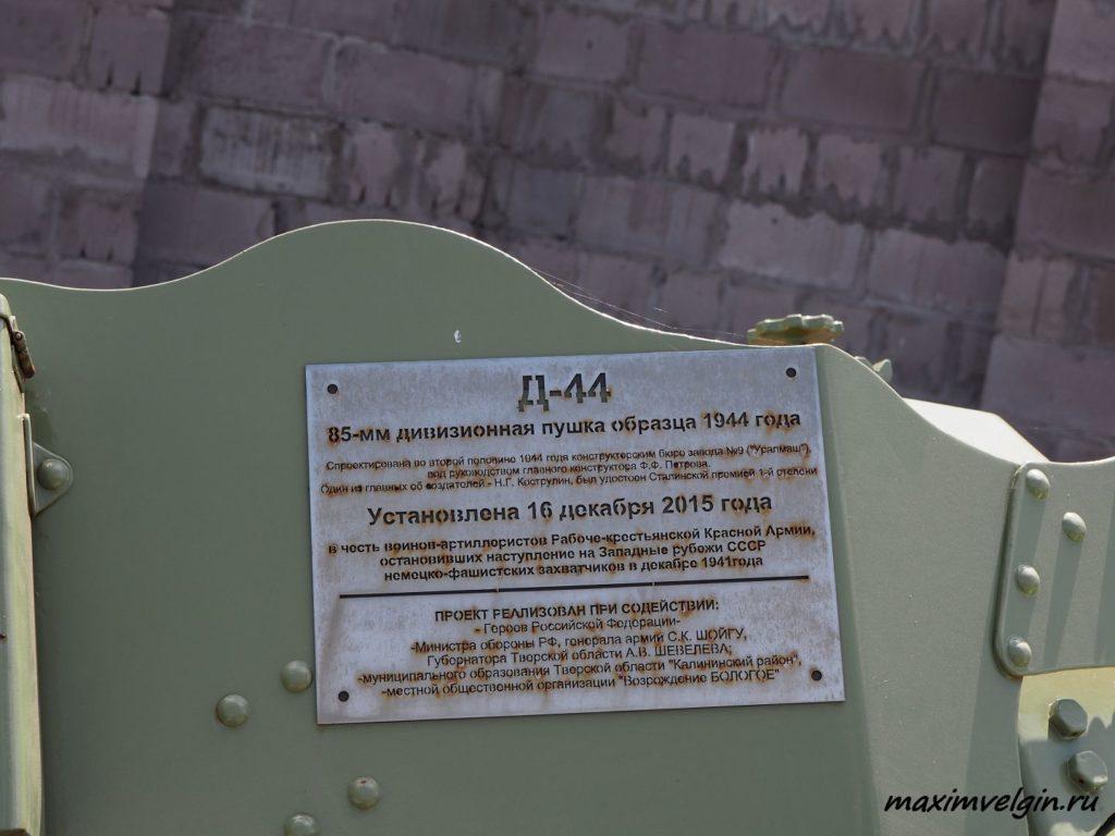 Памятник героям артиллеристам 3