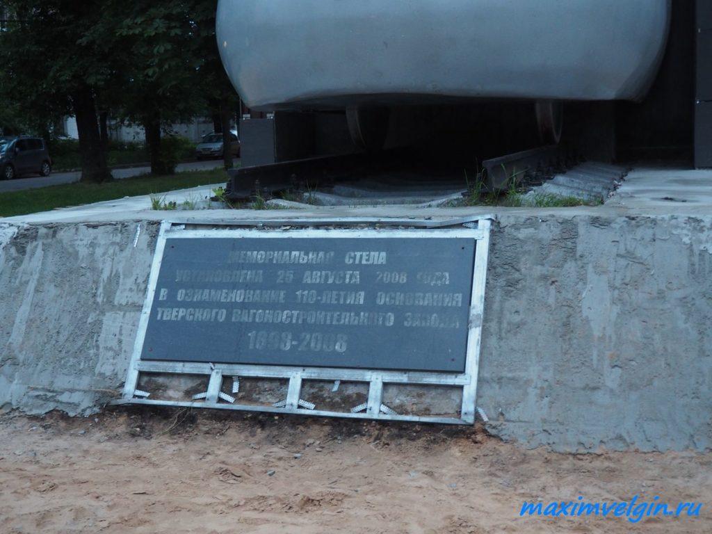 памятник поезду в Твери 2