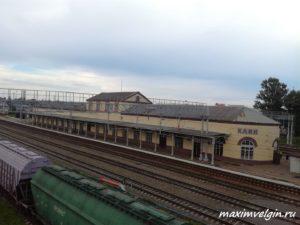 Железнодорожный вокзал в клину