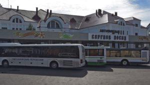 Как добраться из Дмитрова до Сергиева Посада