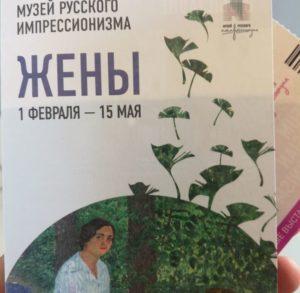 «Выставка жёны» в музее русского импрессионизма