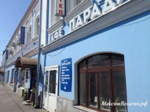 Кафе Парадиз в Нижнем Новгороде
