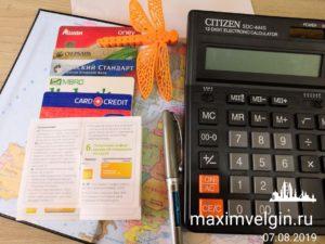 Кредитная карта – удобная вещь или ловушка?