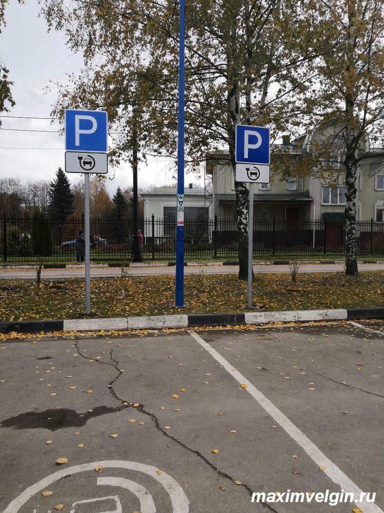 Где зарядить электромобиль
