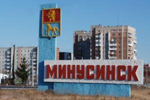 Минусинск. Что посмотреть и где побывать.